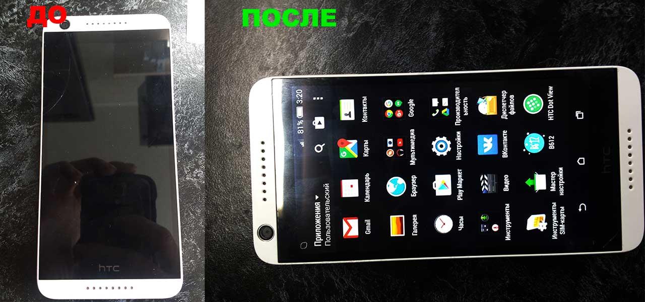 На фото пример ремонта телефона HTC в городе Сергиев-Посад - клиент полностью доволен!