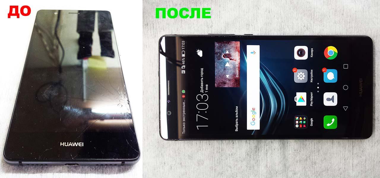 Ремонт телефона Huawei клиента из Сергиев-Посада прошел на ура!