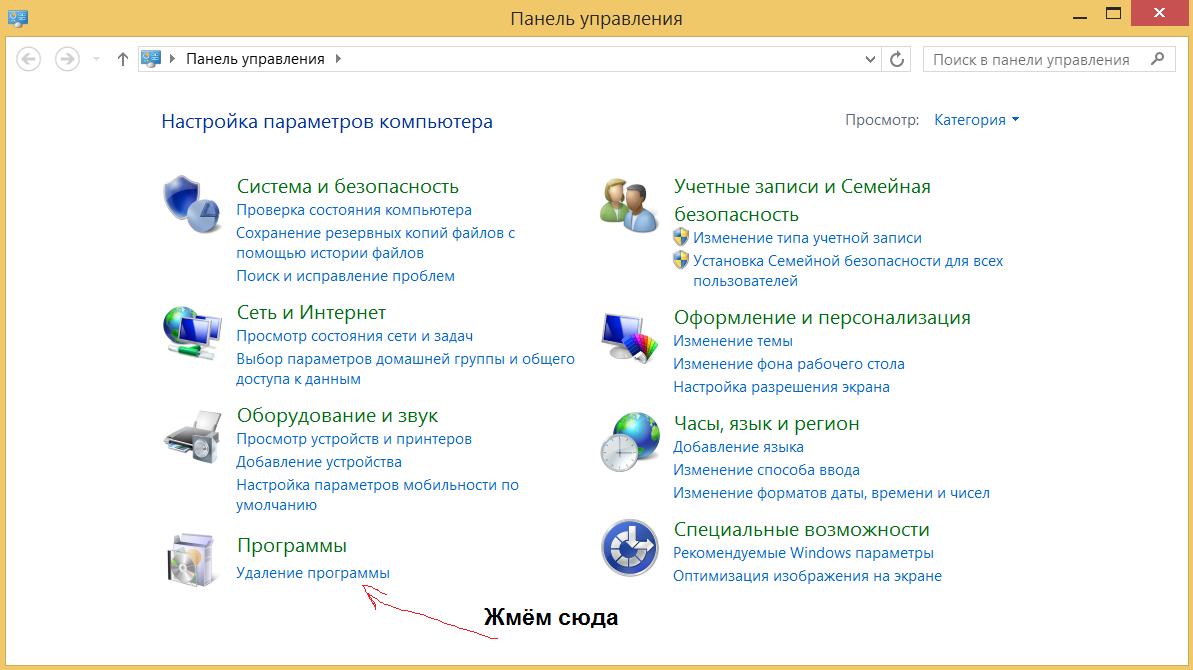 Для устранения ошибки Windows installer необходимо перейти в раздел удаления программ