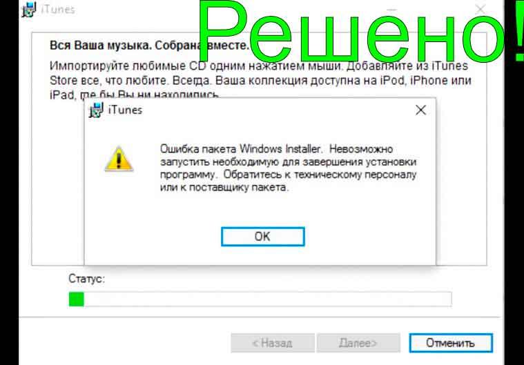 Решено - как устранить ошибку Windows installer при установке iTunes
