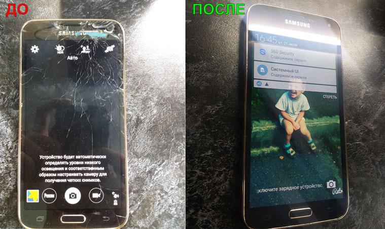 Мы произвели замену только стекла на Samsung Galaxy s5 - теперь как новый!