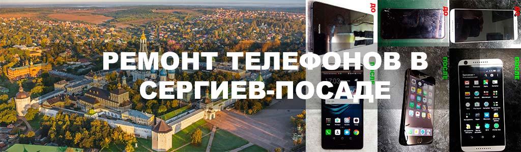 Мы проводим ремонт телефонов в Сергиев-Посаде и делаем это отлично — Гарантия 6 месяцев!